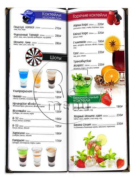 sports bar menu templates sports bar menu templates free software piratebayeo