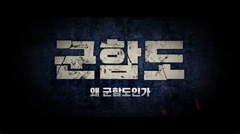 Battleship Island 2017 Lk21 영화 군함도 The Battleship Island 2017 코멘터리 예고편 왜 군함도 인가 Youtube