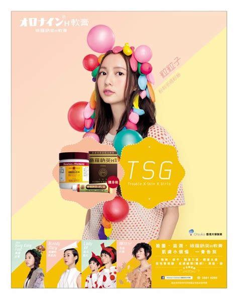 Metropop To Tokyo To metropop 417 advertising