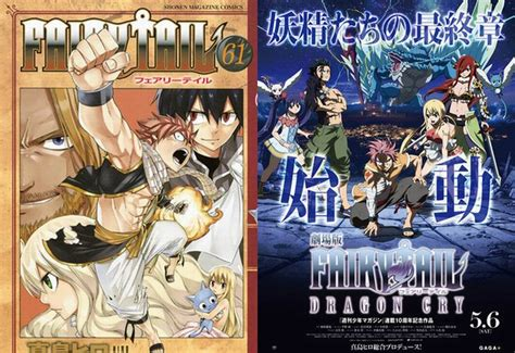 film anime movie terbaru 2017 manga fairy tail akan segera tamat film anime nya