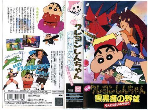 Komik Crayon Shinchan No 1 Yoshito Usui Elexmedia Bimbingan Orangtua edepsiz oğlan kureyon shin chan tersninja