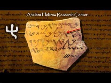 Letter Closing Hebrew Ancient Hebrew Alphabet Lesson 5 Hey
