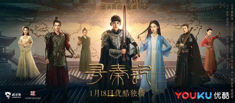 film wu xia sub indo wuxia subtitle a step into the past chinese drama 2018 eng sub