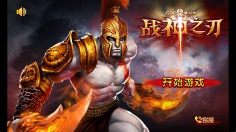 god of war apk god of war mod apk unlimited coins v1 0 1 android for free