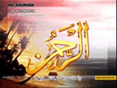 surah rehman  urdu translation full youtube