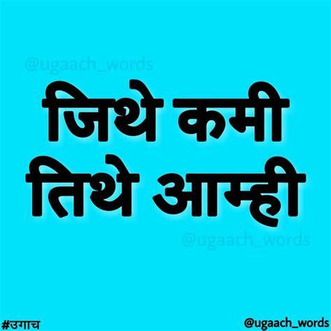pin  appa jadhav  marathi dhamal marathi quotes