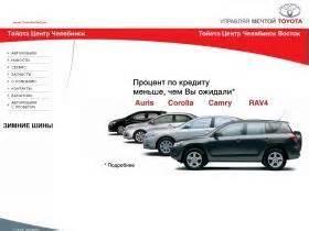 Тойота Центр Челябинск. Официальный дилер «Тойота» в