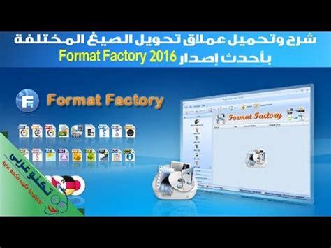 format factory not working الشرح الكامل لعملاق تحويل جميع الصيغ format factory 2016