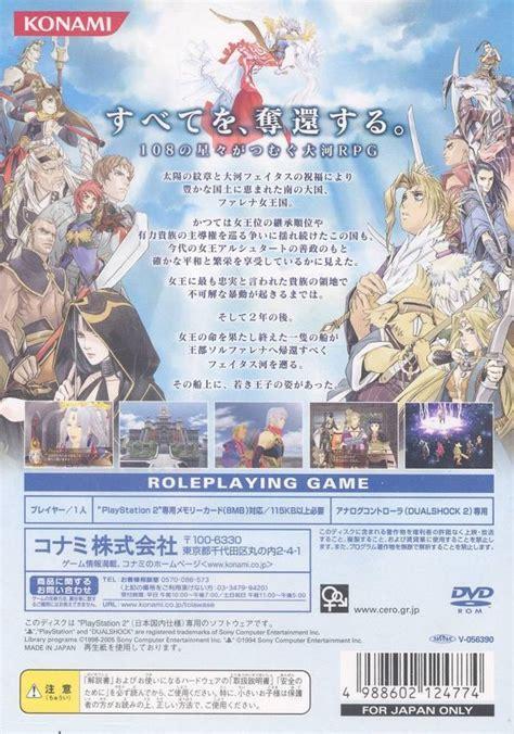 suikoden iii faqwalkthrough for playstation 2 by dan suikoden v box shot for playstation 2 gamefaqs