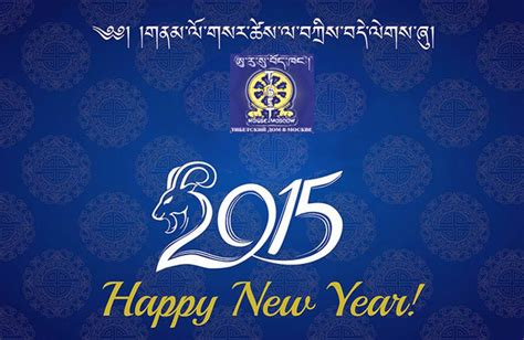 wishes happy new year 2140 from the tibet house in moscow