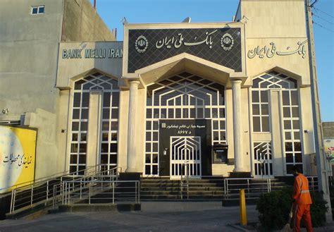 bank melli iran bank melli iran wiki everipedia