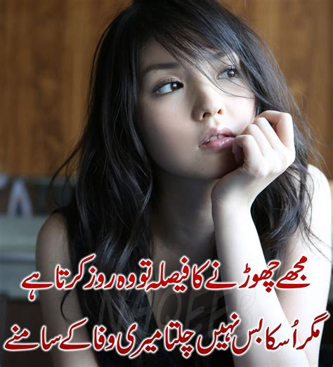 wallpaper girl urdu urdu poetry with baby girl wallpapers best urdu poetry