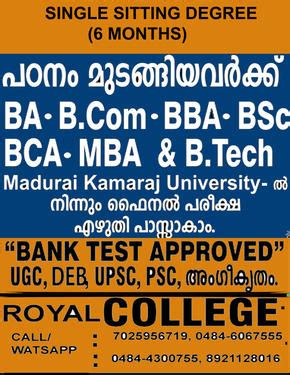 Distance Mba Programs In Kerala by One Sitting Single Sitting Distance Degree In Kerala