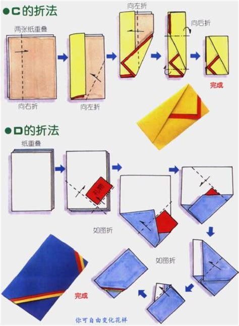 How To Make A Folder Out Of Construction Paper - 日式礼袋信封折法 纸艺网