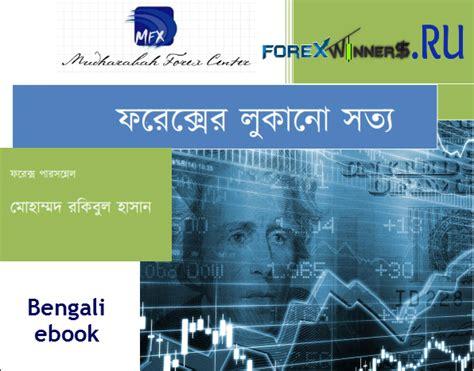 forex trading tutorial in bangla pdf bangla forex ebook download