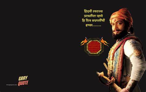 shivaji quotes new fashions