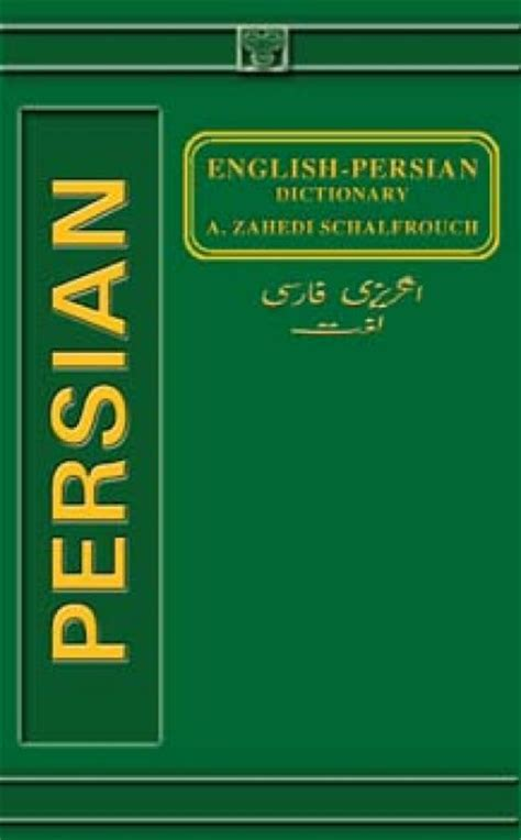 children farsi dictionary a to z books persianfarsi dictionary free