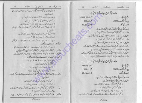 AIOU Old Papers B.Ed Code 513 of Past 5 Years B-paper