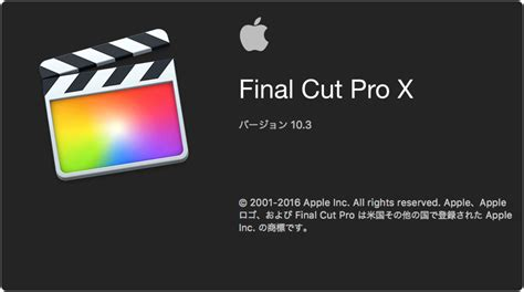 final cut pro grading final cut pro x color finale のインストール tokyoheadterminal