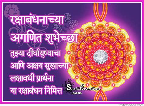 happy raksha bandhan wishes  messages  marathi   whatsapp status sms quotes gif