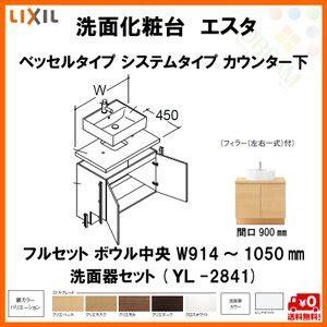 建具専門店 ベッセルタイプ(lixil/inax エスタ)|yahoo!ショッピング