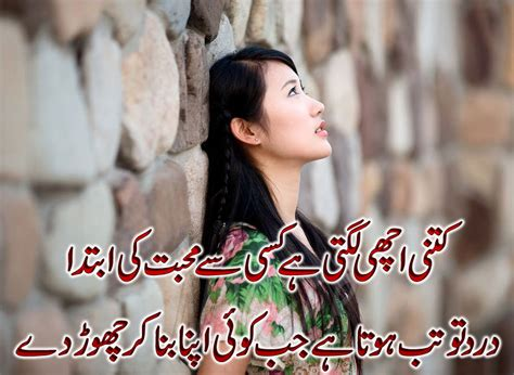 wallpaper girl urdu hd pics sad poetry wallpaper sportstle