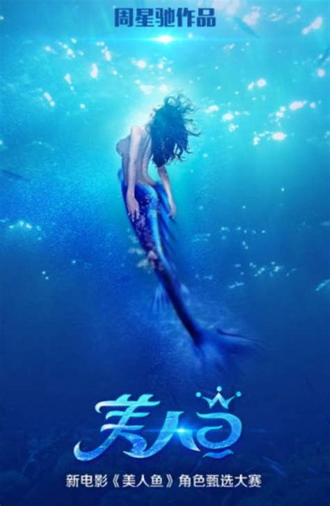 film china mermaid stephen chow returns with his latest comedy quot the mermaid