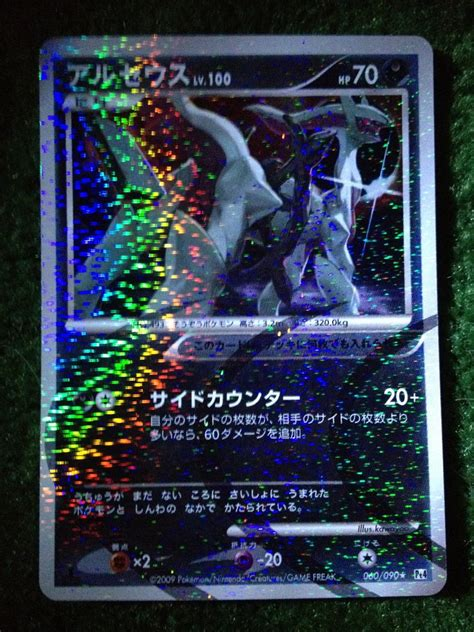 the card arceus card images images