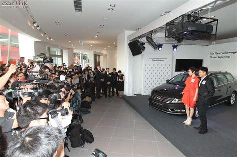 volkswagen press room volkswagen 全新九龍灣陳列室強勢開幕 香港第一車網 car1 hk