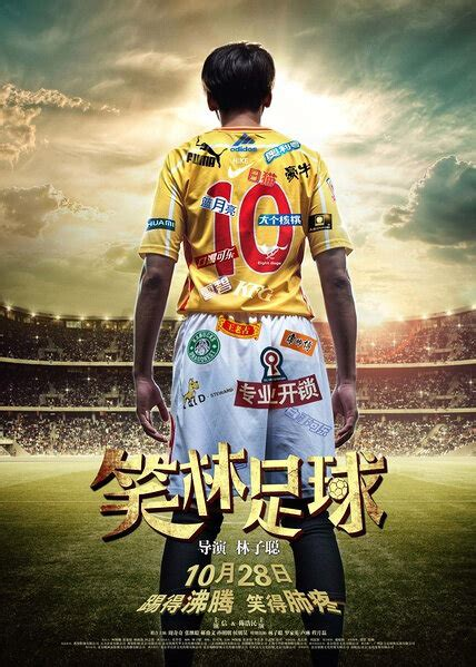 film chinese football funny soccer 2016 china film cast chinese movie