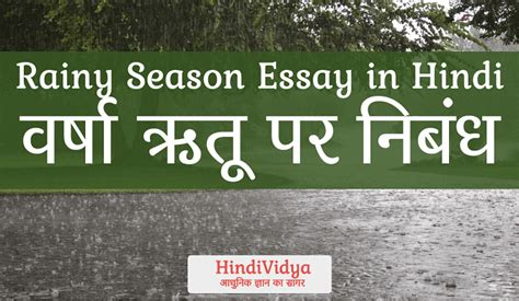 Essay On The Rainy Season In by My Favourite Bird Parrot Essay In