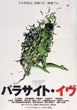Parasite Eve (film)   Wikipedia