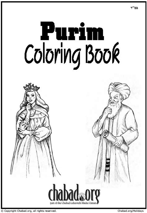 Cover - Purim Coloring Pages - Jewish Kids