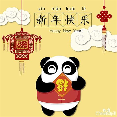 new year 2016 greeting message in mandarin 1029 best images about classes on