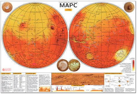 mars map maps of mars in bulgarian language ica commission on