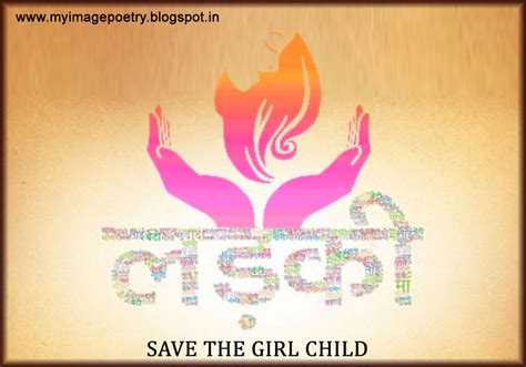 0008126186 the girl who saved the image poetry save girl child poster