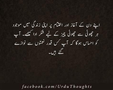 Urdu Quotes Best Success Quotes In Urdu Images Urdu Thoughts