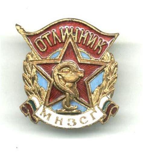 care merit badge 1960 bulgaria health care merit badge