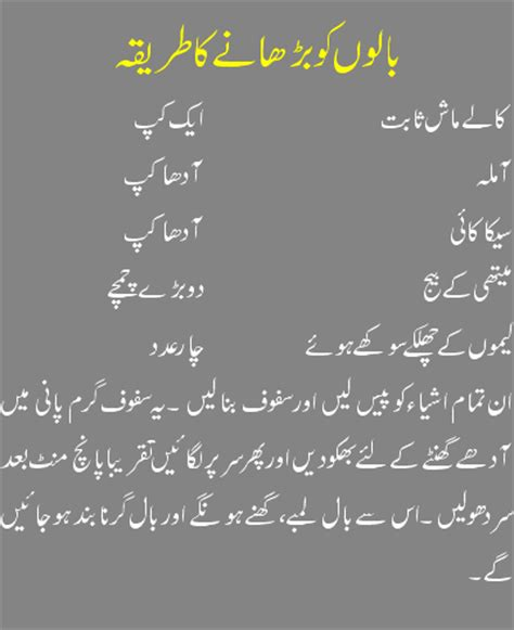 hair care tips in urdu hindi beauty tips by saira khan hair tips baal lambe karne ta tarika benefits in urdu