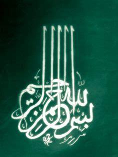 Bismillah S Gz 1000 images about 1 bismillah on allah names