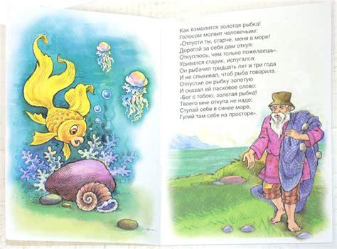 Картинки сказки о золотой рыбке