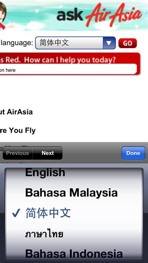 airasia app airasia app使用教學 用一張高鐵票的錢搭飛機