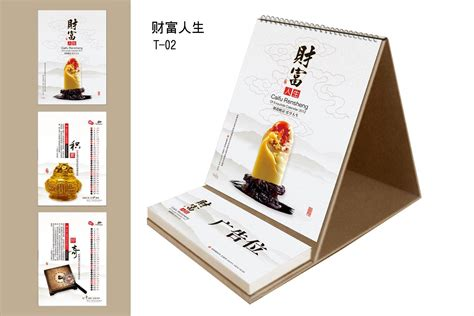 Table Calendar Table Calendar 2012 Henan Anti Counterfei And Secret
