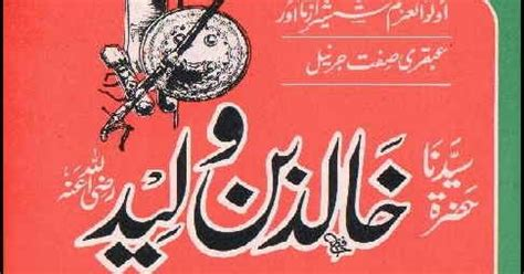 biography khalid ibn walid khalid bin walid ra biography in urdu by abu rehan pdf