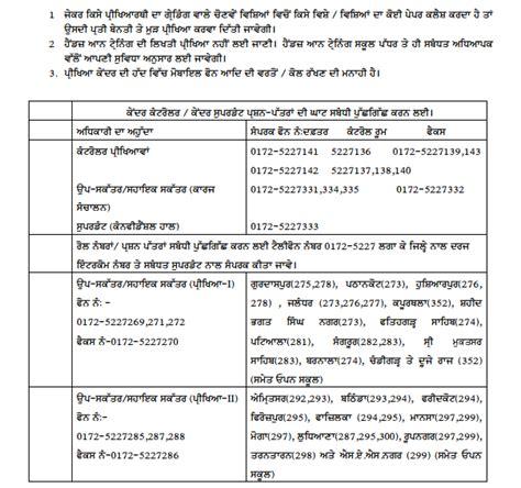 Mba Date Sheet 2014 Punjab by Punjab Board Pseb 10th Class Date Sheet 2018 Time Table