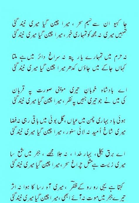 Zaifa Syari search results for www urdu image shayari calendar 2015