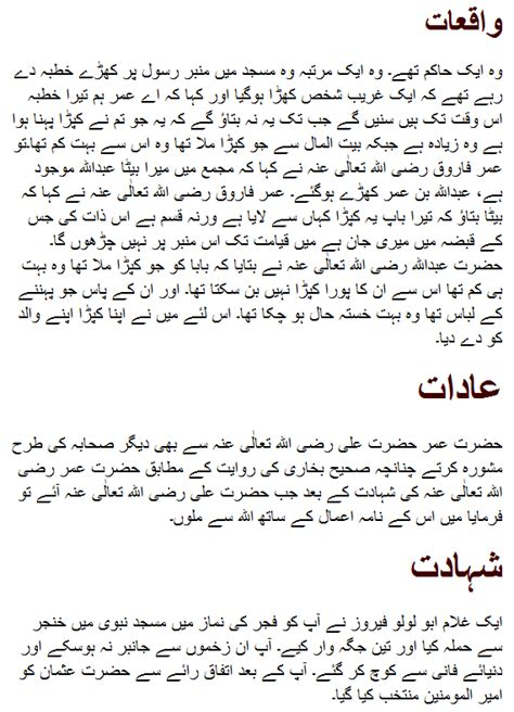 definition of biography in urdu hazrat umar farooq r a history urdu essay hazrat umar