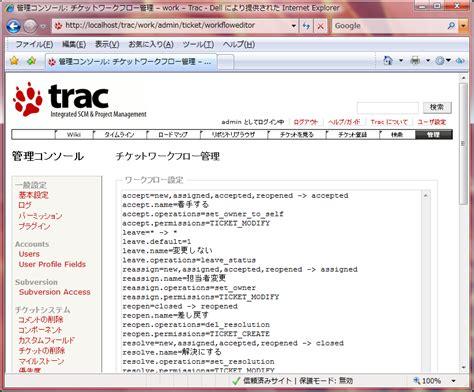trac ticket workflow trac ticket workflow 28 images trac ticket workflow 28
