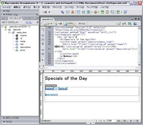dreamweaver xslt tutorial it special 開発者のお仕事を楽にするための dreamweaverコーディング のヒント