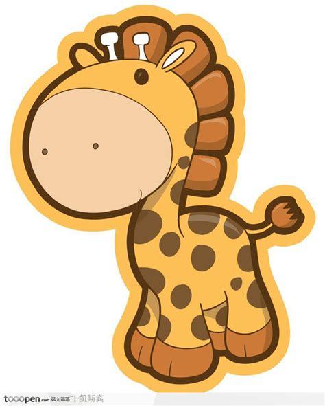 imagenes de jirafas bebes para baby shower 可爱卡通长颈鹿描绘图案 素材公社 tooopen com